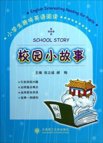 小学生趣味英语阅读:校园小故事
