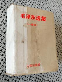 《毛泽东选集》(一卷本)