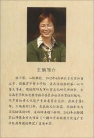 中国体育非物质文化遗产(四川卷)