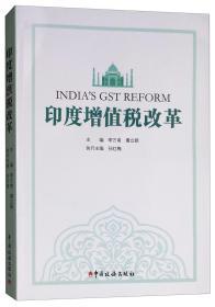 印度增值税改革