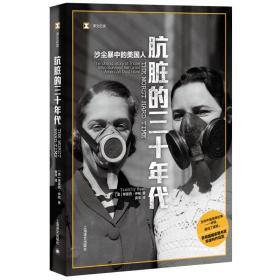 译文纪实·肮脏的三十年代:沙尘暴中的美国人