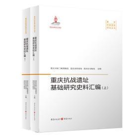 重庆抗战遗址基础研究史料汇编