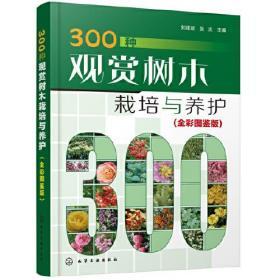 300种观赏树木栽培与养护《全彩图鉴版》