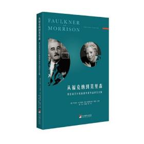 从福克纳到莫里森:两位诺贝尔奖美国作家作品研究文集