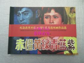 赤橙黄绿青蓝紫——吴富佳,蔡国栋绘画(人美版32开精装)
