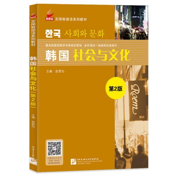 韩国社会与文化(第2版)