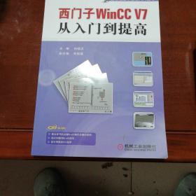 西门子WinCC V7从入门到提高/自动化技术轻松入门丛书