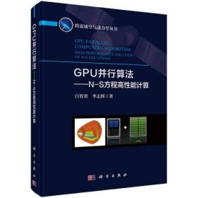 GPU并行算法——N-S方程高性能计算