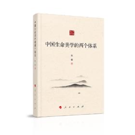 中国生命美学的两个体系