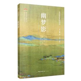 崇文国学普及文库:幽梦影