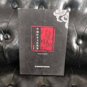 印象中国红:中国红木文化变迁史记 苏平