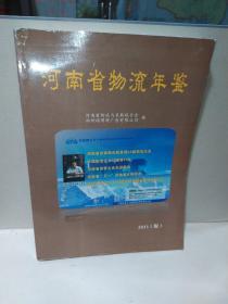 河南省物流年鉴2011
