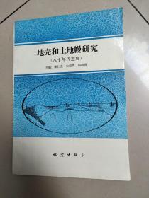 地壳和上地幔研究(八十年代进展)【一版一印 800册】原版 有少量划线