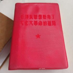 毛泽东思想照亮了文化大革命的道路