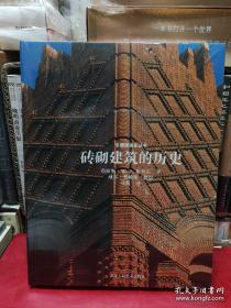 砖砌建筑的历史(专题建筑史丛书)
