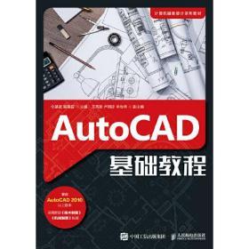 AutoCAD基础教程
