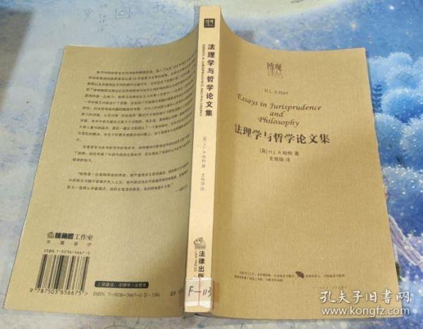 法理学与哲学论文集