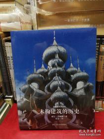 木构建筑的历史(专题建筑史丛书)