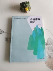 """森林康养概论/国家林业局职业教育""""十三五""""规划教材"""