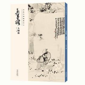 经典绘画临摹范本·吴昌硕·人物卷