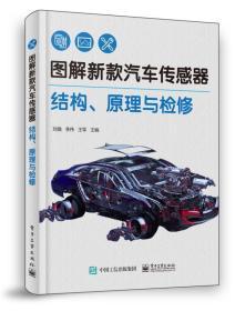 图解新款汽车传感器结构、原理与检修