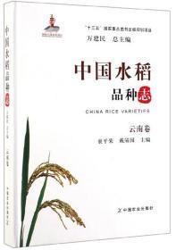 中国水稻品种志·云南卷