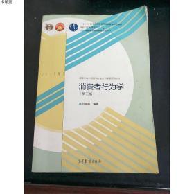 正版现货消费者行为学(第三版)/高等学校市场营销专业主干课程系