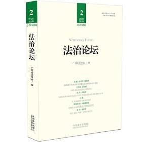 法治论坛 2020第2辑 总第85辑 专著 李江萍主编 广州市法学会编 fa zhi lun tan