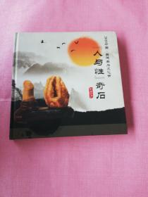2010中国 英德英石文化节 人与性 奇石 纪念邮册