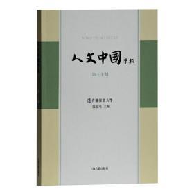 人文中国学报(第30期)