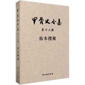 甲骨文合集第十三册拓本搜聚
