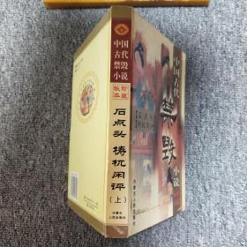 中国古代禁毁小说(珍本秘藏)石点头 梼杌闲评 (上册)
