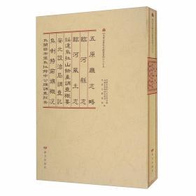 内蒙古历史文献丛书之25