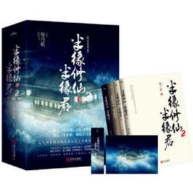 半缘修仙半缘君2(全四册)