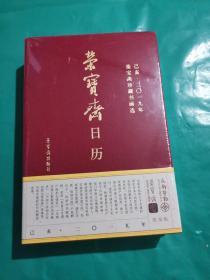 荣宝斋日历己亥2019年荣宝斋珍藏书画选(未拆封)