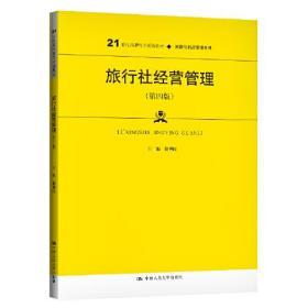 旅行社经营管理(第四版)()