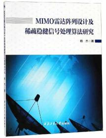 MIMO雷达阵列设计及稀疏稳健信号处理算法研究 杨杰 西北工业大学