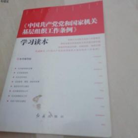 正版现货《中国共产党党和国家机关基层组织工作条例》学习读本