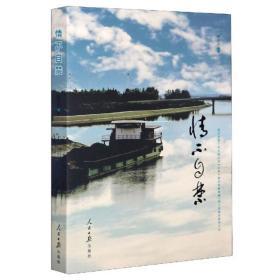 情不自禁(散文集)