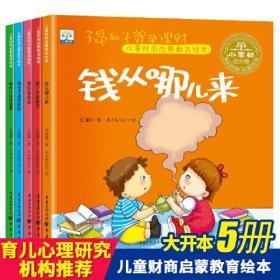 小果树儿童财商启蒙教育绘本 全5册