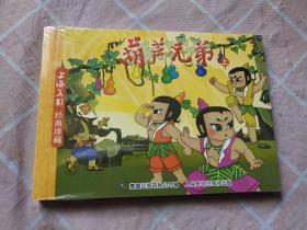 葫芦兄弟 上下【实物拍摄图片,全新未拆封】上海美影经典珍藏