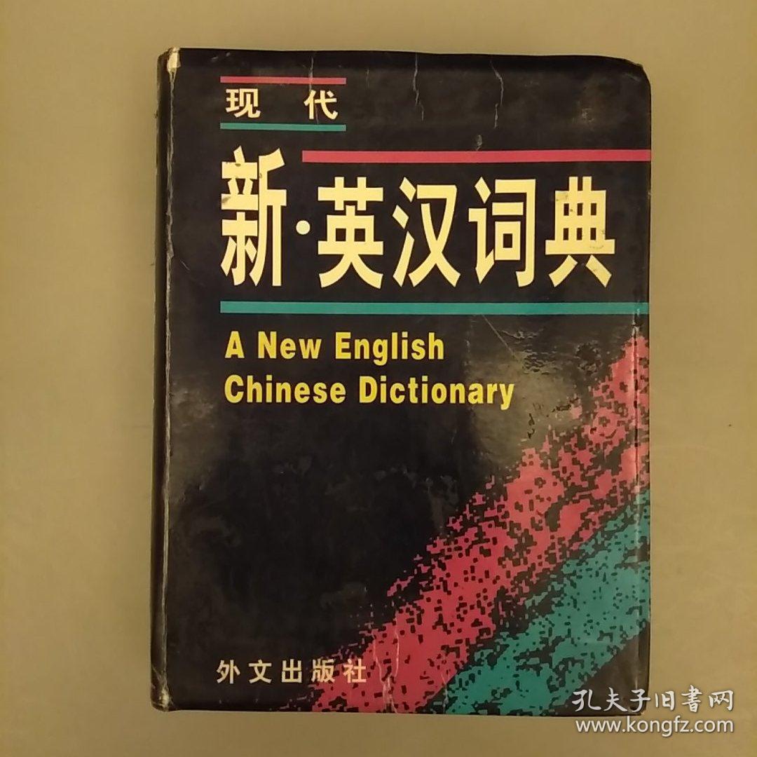 现代新英汉词典(软皮)  未翻阅正版   品相如图   2021.1.3