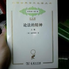 汉译世界学术名著丛书:论法的精神 上下卷(纪念版)