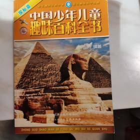 中国少年儿童趣味百科全书探秘篇