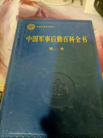 中国军事后勤百科全书 增补