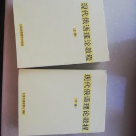 现代俄语理论教程(上下册)