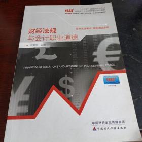 正版现货财经法规与会计职业道德