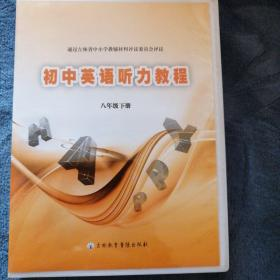 民易开运:吉林省中小学教辅材料评议委员会评议教科书磁带~初中英语听力教程磁带(八年级英语下册二盘各AB两面)