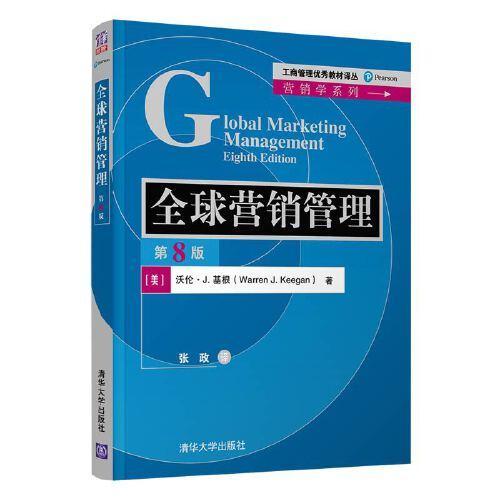 全球营销管理(第8版)(工商管理优秀教材译丛·营销学系列)