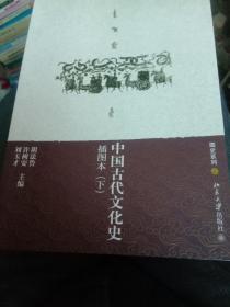 中国古代文化史.插图本.上下(包邮)